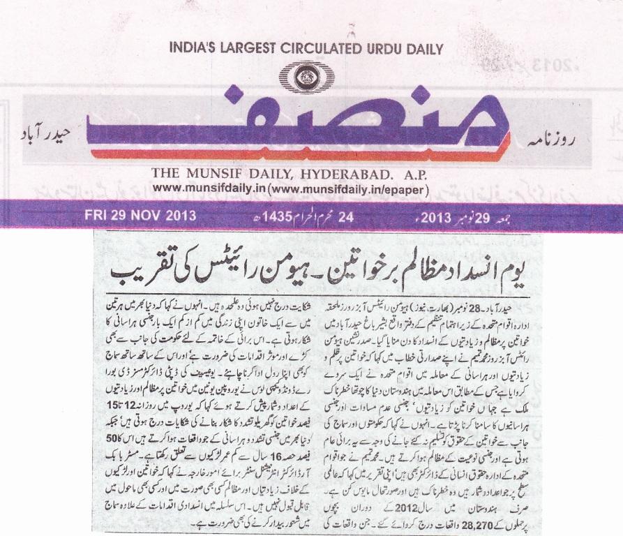 news tameem m - violence against women - ihraindia, hromedia 5