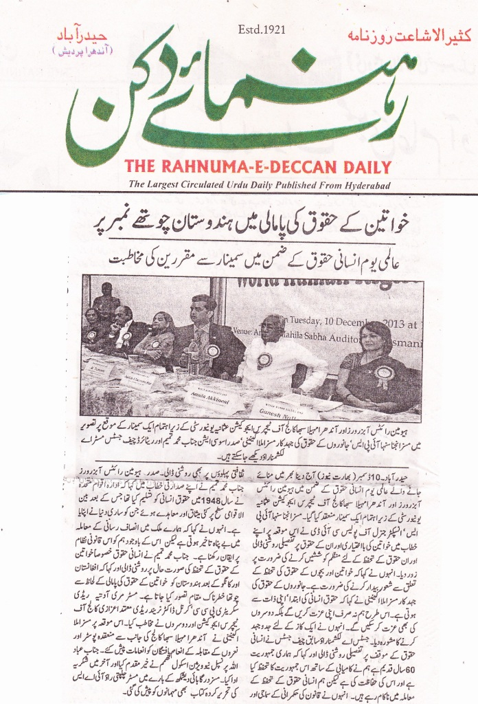 tameem news , world human rights day, human rights observers,8
