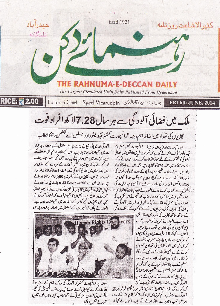 tameem inaugurate world environment day event 2014 news pic 1