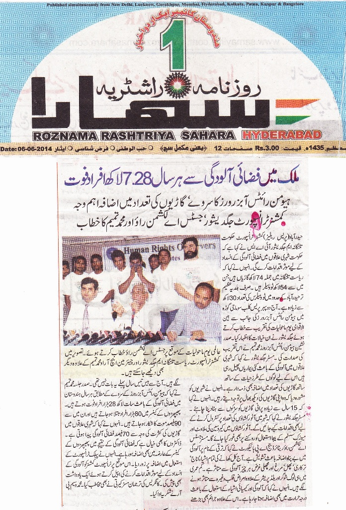 tameem inaugurate world environment day event 2014 news pic 2