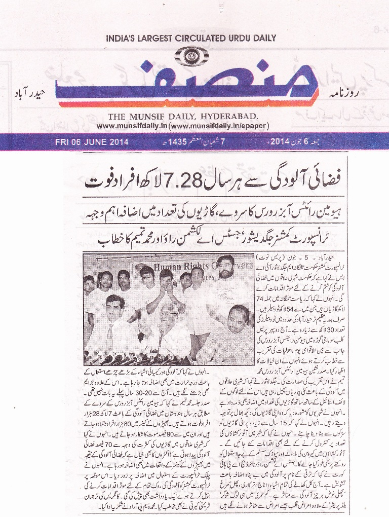 tameem inaugurate world environment day event 2014 news pic 3
