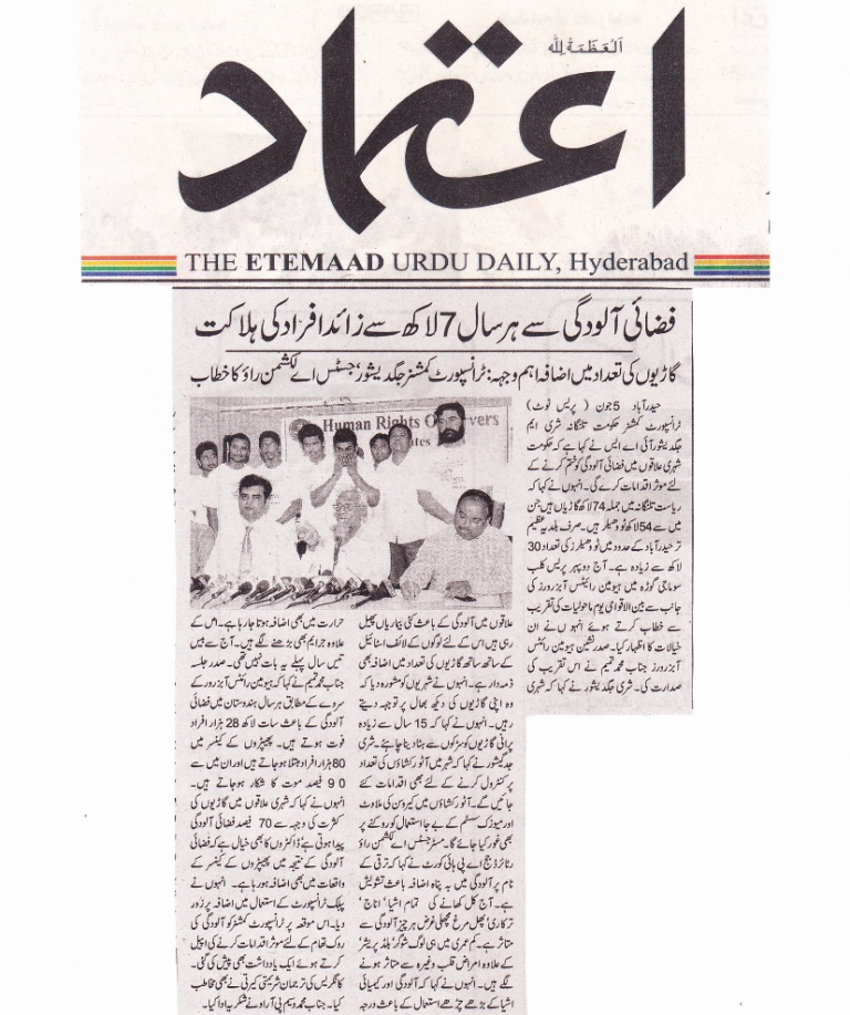 tameem inaugurate world environment day event 2014 news pic 4