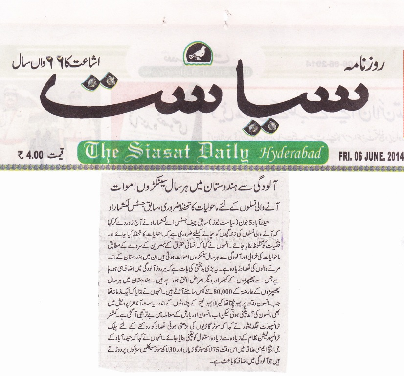 tameem inaugurate world environment day event 2014 news pic 5