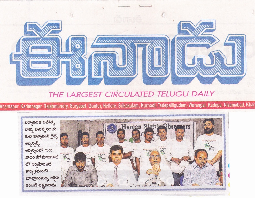 tameem inaugurate world environment day event 2014 news pic 8