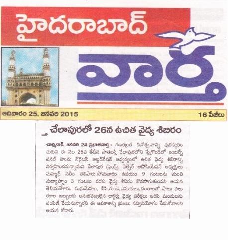 M Tameem Chairman hro  organised swine flu awareness mediacal camp, vartha newspaper