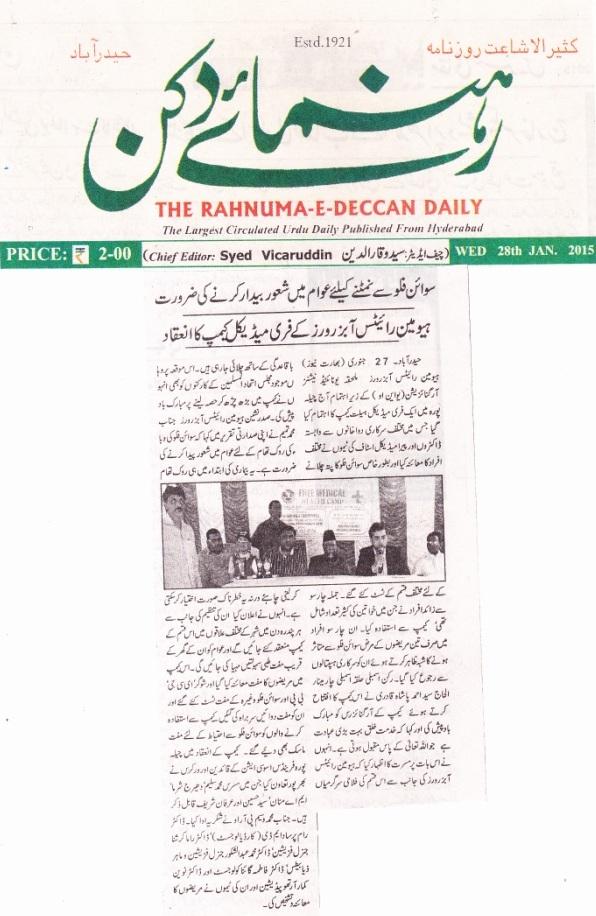 M Tameem Chairman hro  organised swine flu awareness medical camp,  rahnuma e deccan news