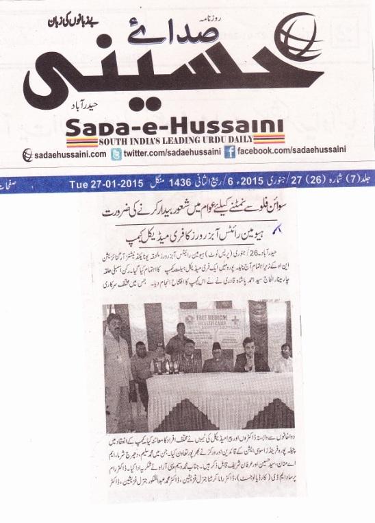 M Tameem Chairman hro  organised swine flu awareness medical camp,   sada e hussaini news